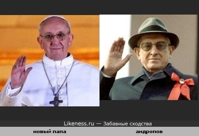 новый папа похож на андропова