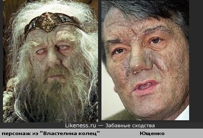 страшный Ющенко