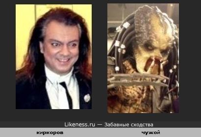 киркоров - чужой