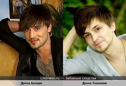 Дима Тихонов похож на Диму Билана