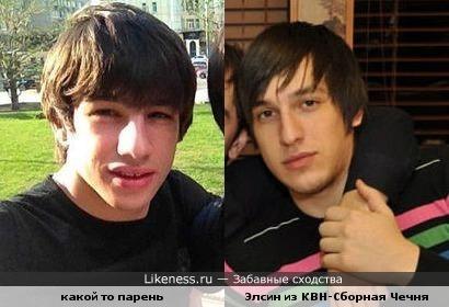 парень похож на Элсина из Квн-Сборная Чечня