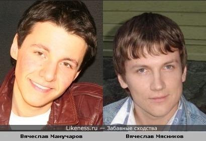 Вячеслав Манучаров похож на Вячеслава Мясникова