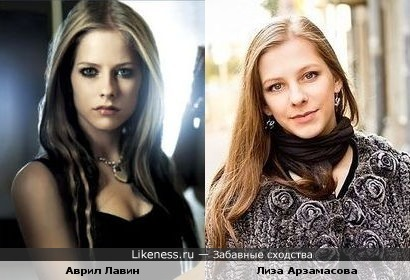 Лиза Арзамасова похожа на Аврил Лавин