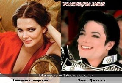 Елизавета Боярская похожа на поп-короля Майкла Джексона
