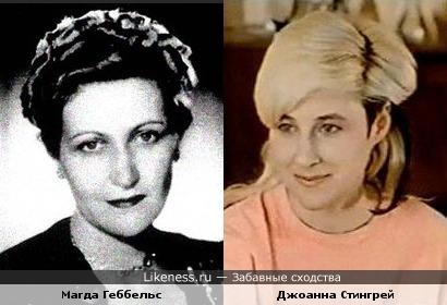 Магда Геббельс похожа на Джоанну Стингрей