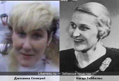 Джоанна Стингрей похожа на Магду Геббельс