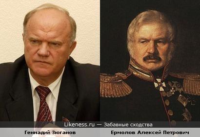 Геннадий Зюганов похож на генерала Ермолова