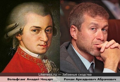 олигарх Роман Абрамович похож на композитора Моцарта