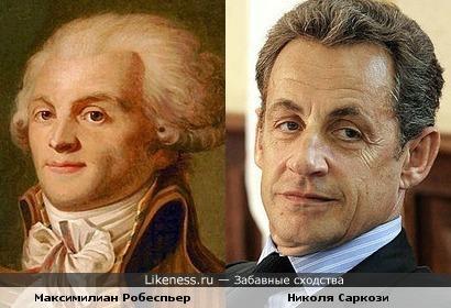 Николя Саркози похож на Робеспьера