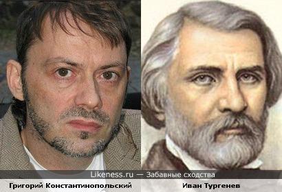 режиссёр Григорий Константинопольский похож на Тургенева
