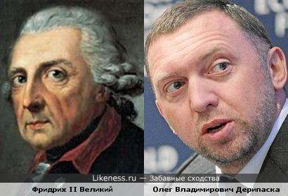 олигарх Олег Дерипаска похож на короля Пруссии Фридриха Великого