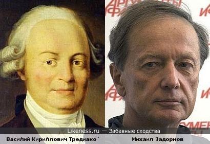 Михаил Задорнов похож на поэта Тредиаковского