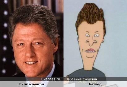 билл клинтон и батхед