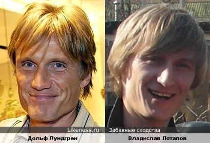 Дольф Лундгрен и Влад Потапов