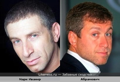 Марк Иванир(неоспоримый) и Абрамович