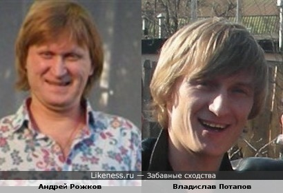 Андрей Рожков и Влад