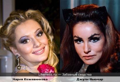 Мария Кожевникова и Джули Ньюмар