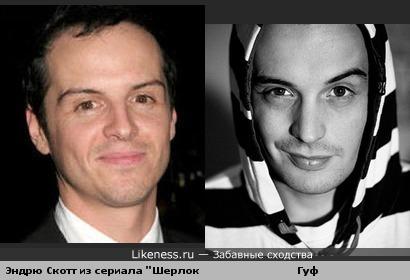 """Гуф похож на Эндрю Скотта из сериала """"Шерлок"""""""