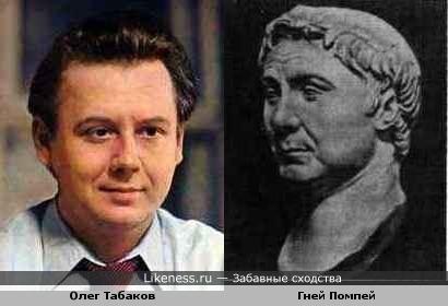 Олег Табаков похож на Гнея Помпея