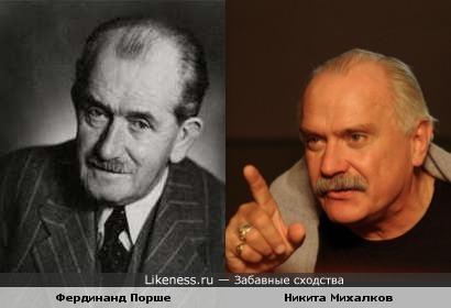 Никита Михалков похож на Фердинанда Порше