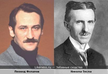 Никола Тесла похож на Леонида Филатова