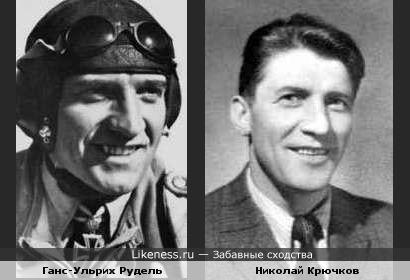 Николай Крючков похож на Ганса-Ульриха Руделя
