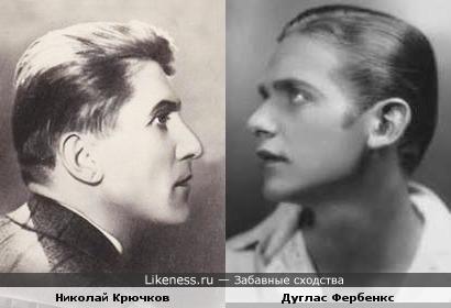 Николай Крючков похож на Дугласа Фербенкса