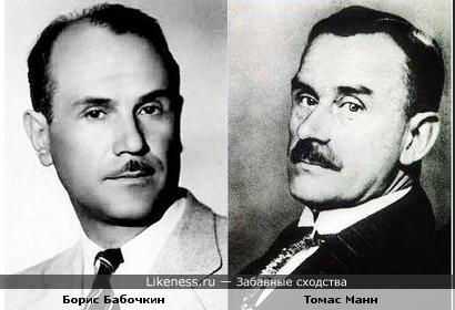Борис Бабочкин похож на Томаса Манна