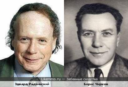 Борис Чирков похож на Эдварда Радзинского