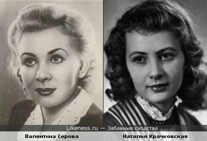 Валентина Серова и Наталья Крачковская - не из одной ли юрты?