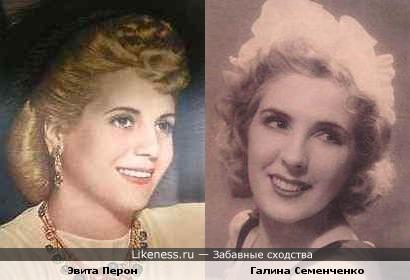 Эвита Перон похожа на Галину Семенченко