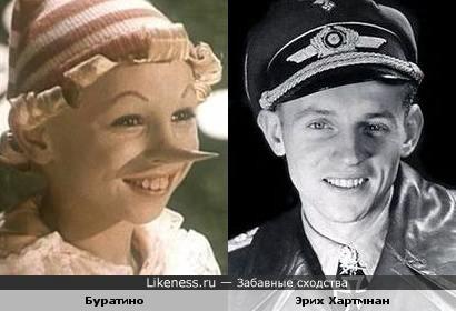 Эрих Хартманн похож на Буратино