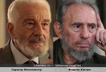 Фидель Кастро, встретившись первый раз с Сержиу Николаеску, вспоминает, где он мог недавно видеть это лицо