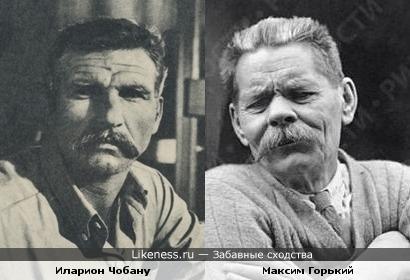 Максим Горький похож на Илариона Чобану