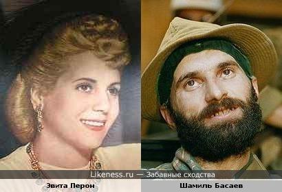 Шамиль Басаев похож на Эвиту Перон