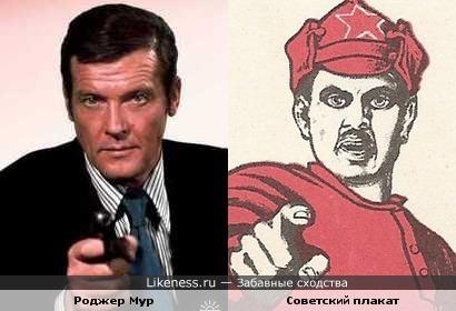 Роджер Мур - кадр напоминает известный советский плакат