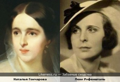 Лени Рифеншталь подозрительно похожа на Наталью Гончарову