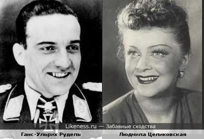Ганс-Ульрих Рудель и Людмила Целиковская из разных таборов, но подозрительно похожи