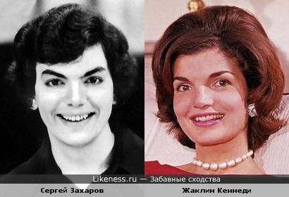 Жаклин Кеннеди похожа на Сергея Захарова