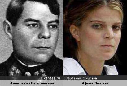 Афина Онассис и Александр Михайлович Василевский