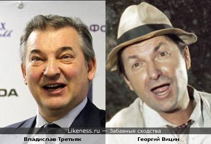 Владислав Третьяк и Георгий Вицин