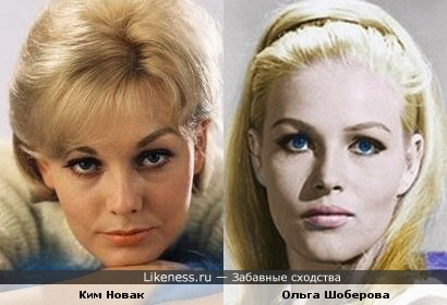 Ольга Шоберова похожа на Ким Новак