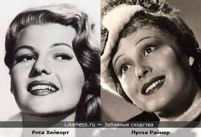 Рита Хейворт похожа на Луизу Райнер