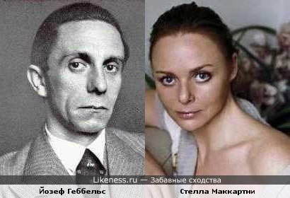 Йозеф Геббельс похож на Стеллу Маккартни