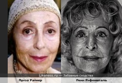 Луиза Райнер похожа на Лени Рифеншталь
