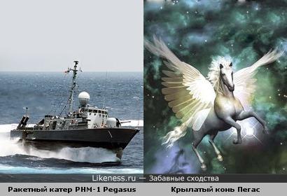 """Лингвистический пост: ракетный катер на подводных крыльях типа """"Пегасус"""" и крылатый конь Пегас (Pegasus)"""