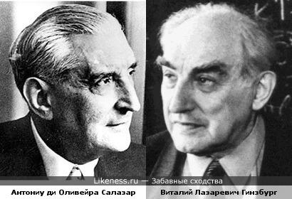 Антониу ди Оливейра Салазар похож на Виталия Лазаревича Гинзбурга