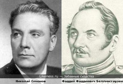 Николай Симонов напоминает Фаддея Фаддеевича Беллинсгаузена