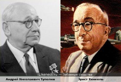 Андрей Николаевич Туполев похож на Эрнста Хенкеля