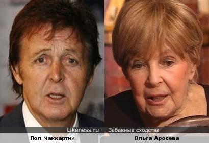Пол Маккартни похож на Ольгу Аросеву